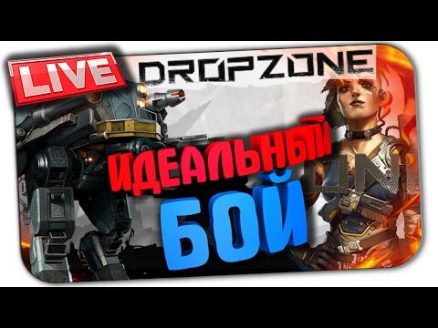 видео: dropzone ▶ СТРАТЕГИЯ ПОБЕДЫ
