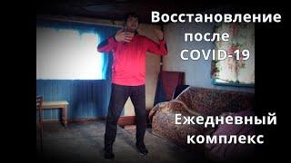 Восстановление после СOVID 19 Ежедневный комплекс после коронавируса Эффективные упражнения