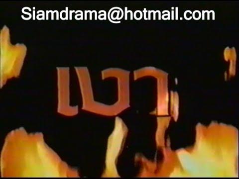 เงา (ฉัตรชัย,นพพล,รัชนู,วรรณิศา)