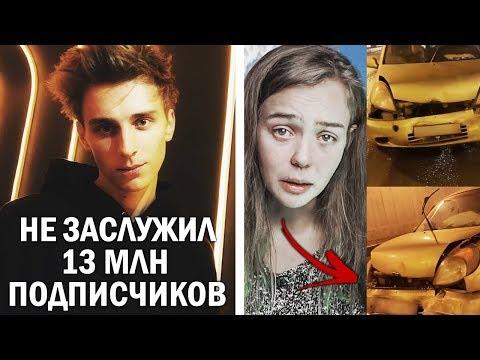 А4 признал что незаслуженно набрал подписчиков | Маша Маева осталась без машины