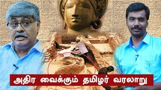 சிந்து சமவெளியுடன் தொடர்புடைய தமிழர் ரகசியங்கள் | IAS Balakrishnan அதிரடி ஆய்வு