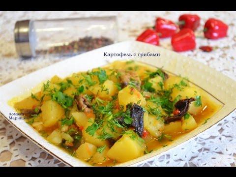 Тушёный картофель с грибами