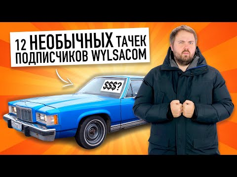 🚗 12 необычных ТАЧЕК подписчиков Wylsacom