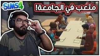 متعب دخل الجامعة !! - #61 - The Sims 4