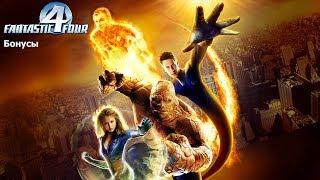 Fantastic Four (Фантастическая четверка) Бонусы