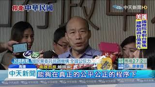 20190709中天新聞 接到「第6家」民調? 韓粉質疑假民調「故意誤導」