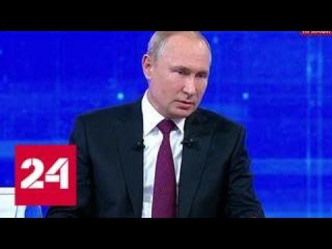Первый вопрос на Прямой линии с Владимиром Путиным задал пожарный - Россия 24