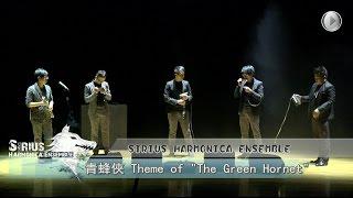 Baixar [LIVE] Theme of The Green Hornet 青蜂俠主題曲 (2014) - 天狼星口琴樂團 Sirius Harmonica Ensemble