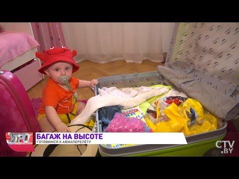 Собираем багаж! Что ЗАПРЕЩЕНО брать в самолет? Крошка Ксю и Давид для канала СТВ