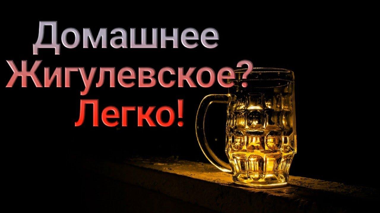 Как сварить домашнее пиво?Домашнее Жигулевское пиво.Варим жигулевское пиво в кастрюле.