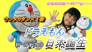 ドラえもん 新のび太の日本誕生 ウンタカダンス1番♪  / Doraemon dance