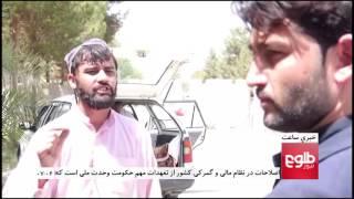 LEMAR News 17 August 2016 / ۲۷ د لمر خبرونه ۱۳۹۵ د زمري
