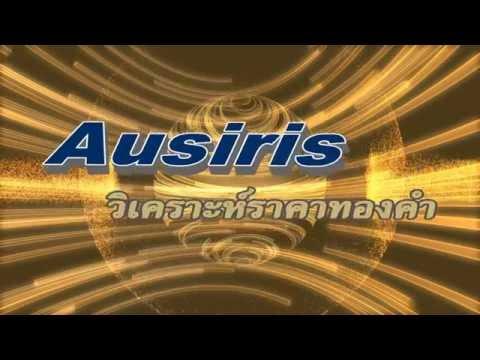 ราคาทองคำวันนี้ วิเคราะห์ โดย Ausiris 27Sep2016
