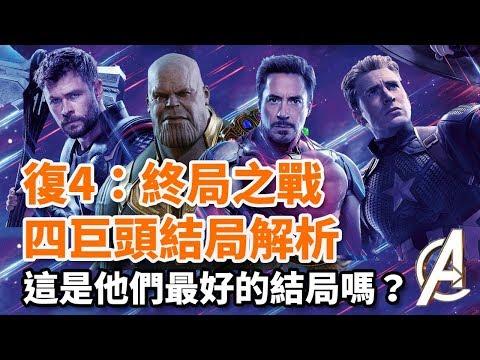 【英雄電影院】這是他們最好的結局嗎?《復仇者聯盟4:終局之戰》中四巨頭的結局解析 (大雷)