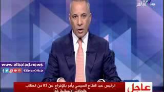 صدى البلد |أحمد موسى: الإفراج عن 83 من الشباب المحبوسين والحالات الإنسانية غدا