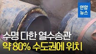백석역 닮은 위험 열수송관 전국 443곳…80%가 수도권 / 연합뉴스 (Yonhapnews)