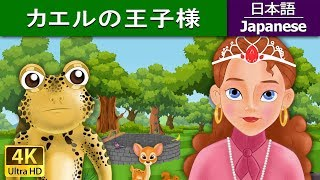 カエルの王子様 | The Frog Prince in Japanese | 昔話 | おとぎ話 | 子...