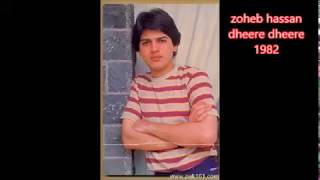 zoheb hassan DHEERE DHEERE 1982 (star): HQ audio