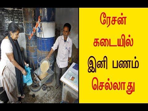 ரேசன்  கடையில் இனி பணம் செல்லாது | Ration shops to go cashless- Oneindia Tamil