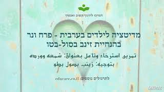 מדיטציה לילדים בערבית - פרח ונר تمرين استرخاء وتأمل بعنوان: شمعه وورده