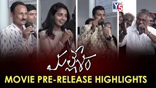 Mallesham Movie Pre Release Highlights | Priyadarshi | Ananya | #Mallesham | Y5tv