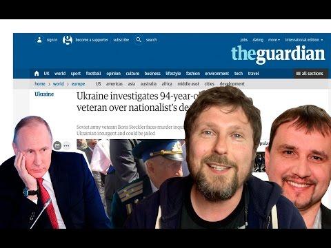 Купленный Кремлем The Guardian