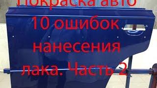 Покраска авто. 10  ошибок нанесения лака на деталь автомобиля. Часть 2(В данной части разобраны наиболее частые 10 ошибок при нанесении лака на деталь автомобиля, приводящие к..., 2015-08-09T01:27:35.000Z)