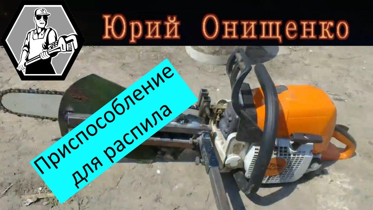 приспособление для изготовления технопланктона купить