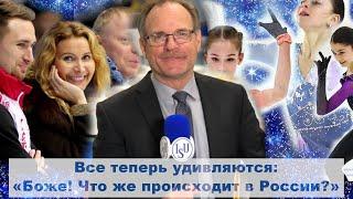 ТЕД БАРТОН канадский комментатор фигурного катания в РОССИИ Восхищен нашей страной и ТУТБЕРИДЗЕ