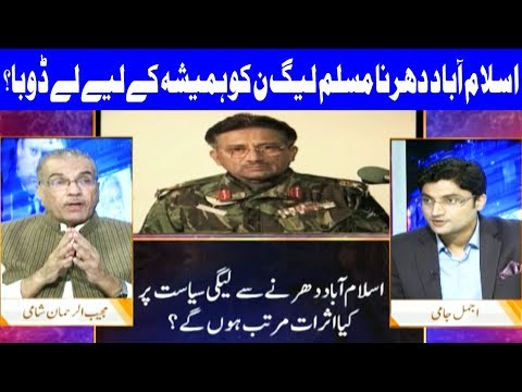 Nuqta E Nazar With Ajmal Jami | 28 November 2017 | Dunya News