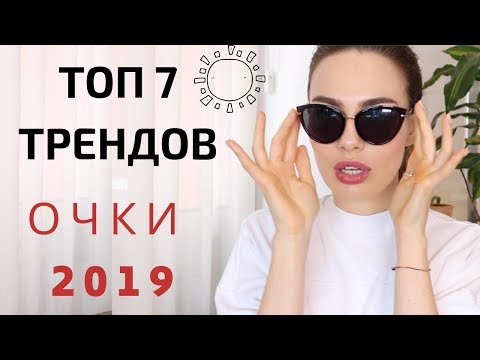 Солнечные очки | ТРЕНДЫ 2019 | ЧТО МОДНО И ЧТО КУПИТЬ ?