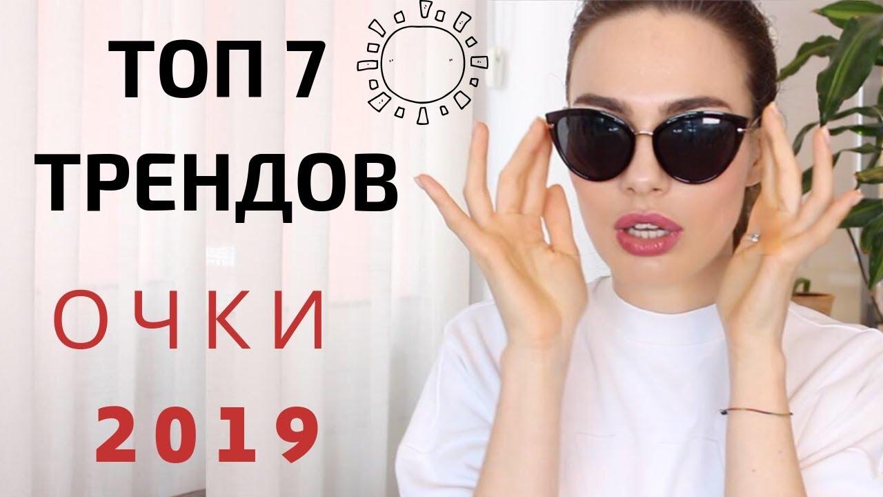 Солнечные Очки | ТРЕНДЫ 2019 | ЧТО МОДНО | Модный Принт Одежды Осень-зима 2018-2019 Топ-3 Тренды Обзор