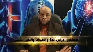 15 -  ارتفاغ ضغط المخ ... ا د  محمد الباهى .... إستشارى أمراض المخ والأعصاب والطب النفسى