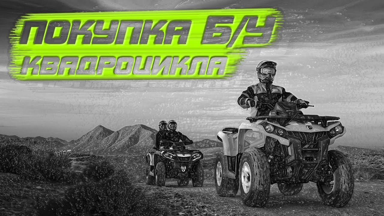 ATV 300 Stels - YouTube