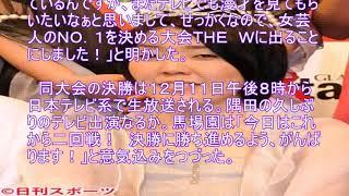アジアン隅田、女芸人ナンバーワン決定戦に参戦表明(日刊スポーツ) Th...