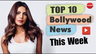 Priyanka Chopra | Malaika Arora | Arjun Kapoor | Bollywood News This Week | 12 Aug - 17 Aug 2019