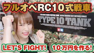 10万円RC「10式戦車」を作るっ!その①は開封からパーツをチェックして始めます