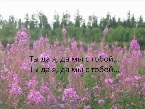Ты да я да мы с тобой Наша песня