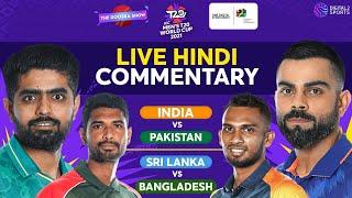 INDIA vs PAKISTAN | SRI LANKA vs BANGLADESH | ICC Men's T20 World Cup | Hindi Cricket Commentary