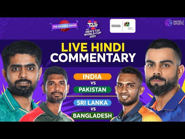 Live SRI LANKA vs BANGLADESH   ICC Men's T20 World Cup   Hindi Cricket Commentary   Score Updates