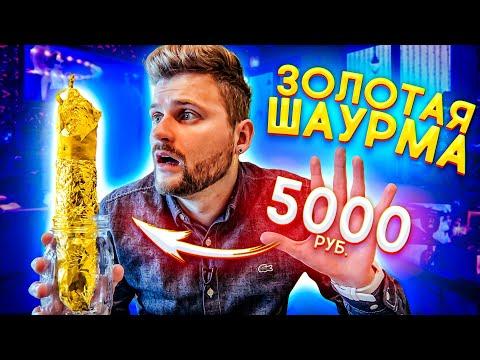 Золотая шаурма для МАЖОРОВ за 5000 рублей / Ресторан Фаренгейт