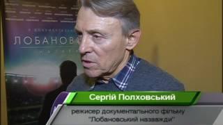 Фильм Лобановский победил в Милане