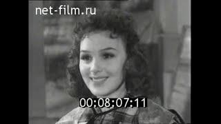 """1956г. Москва. Театр киноактера. спектакль """"Обыкновенное чудо"""""""