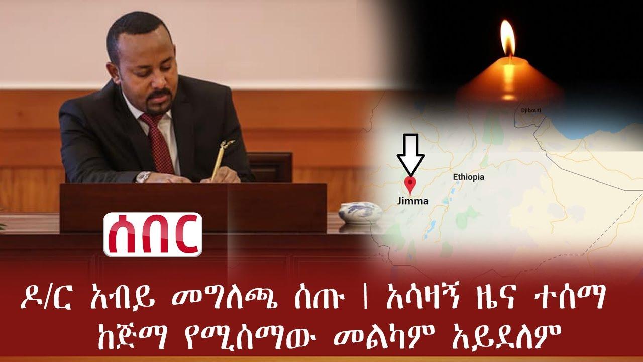 Download Ethiopia ሰበር - ዶ/ር አብይ መግለጫ ሰጡ | አሳዛኝ ዜና ተሰማ | ከጅማ የሚሰማው መልካም አይደለም | Abel Birhanu