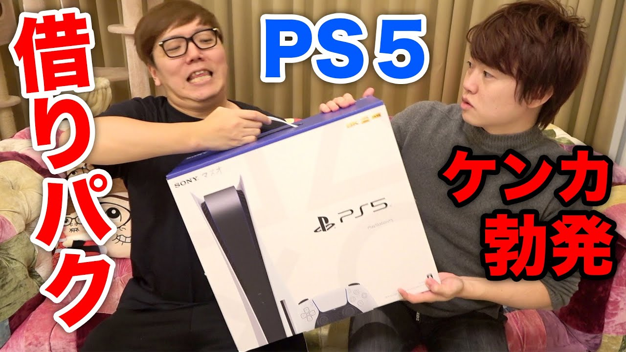 PS5をマスオから借りパクしたら喧嘩になりました。※良い子はマネしないでね