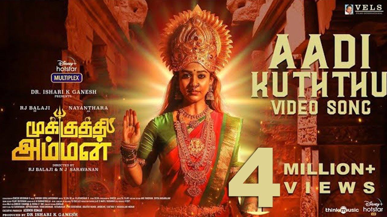 Mookuthi Amman Aadi Kuththu Video Rj Balaji Nayanthara Girishh Gopalakrishnan L R Eswari Youtube