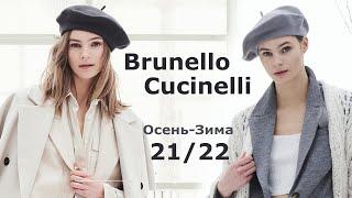 Brunello Cucinelli мода осень зима 2021 2022 в Милане Стильная одежда на Неделе моды