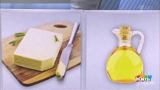 видео Реабилитируем сливочное масло. Правила его выбора и потребеления