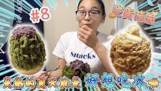 [Syoi吃貨]這就是夏天的味道我們(好想吃冰)呦~~【金曜吃貨時間】#8