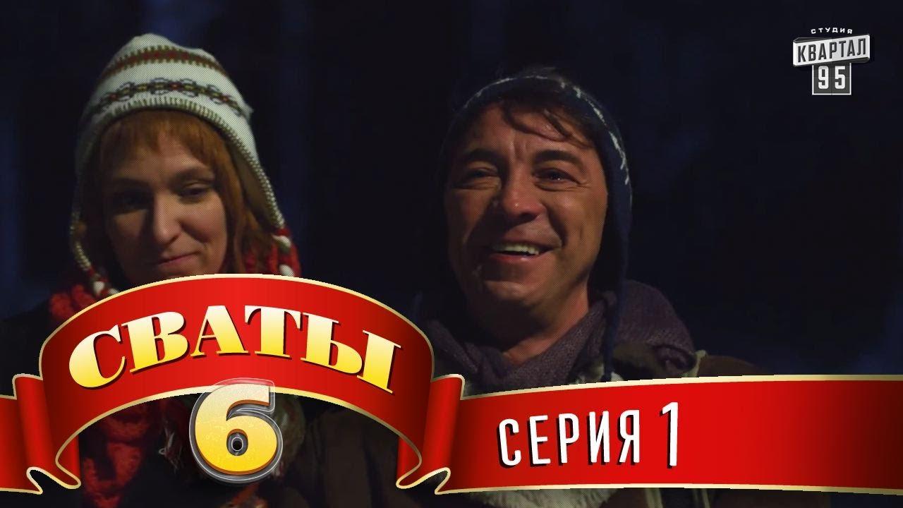 Сваты (6 сезон, 2 13, сериал inter) смотреть онлайн все